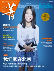 Cover-Jingkids-2012.11-small