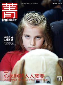Cover-Jingkids2015.10-small_meitu_1