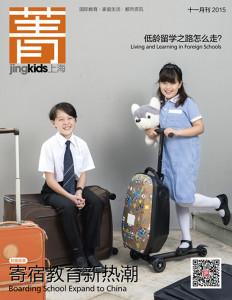 2015.11jingkids SH cover_副本